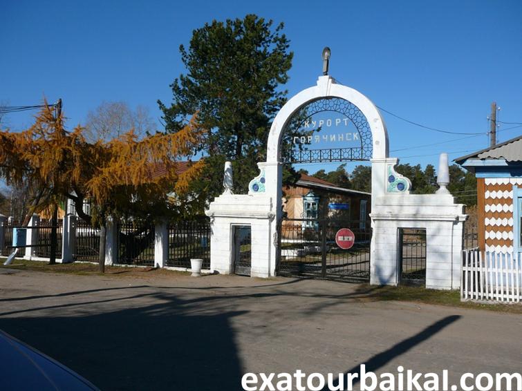 Санаторий-«Горячинск»  ЭкзотикАзияТур