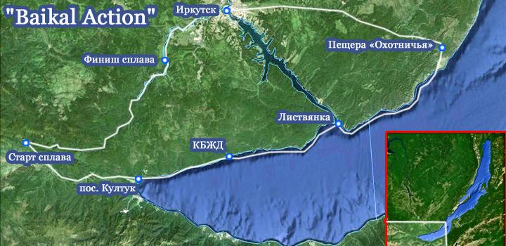 Активный тур по Байкалу